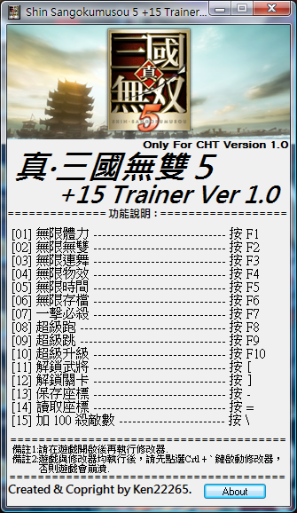 (PC) 真‧三國無雙5-中文版修改器.png