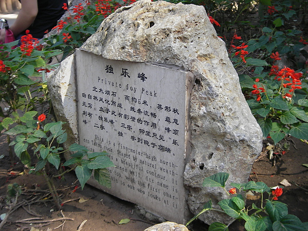 99.09.13.北京和珅恭王府獨樂峰簡介.JPG
