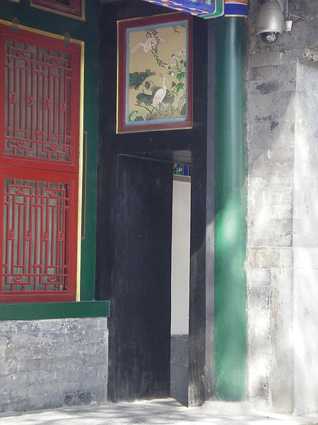 99.09.13.北京和珅恭王府內6.JPG