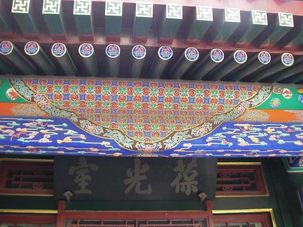 99.09.13.北京和珅恭王府葆光室.JPG