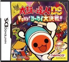 太鼓之達人DS 轟隆隆的妖怪大決戰.jpg