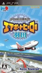 我是航空管制官 機場英雄 羽田.jpg