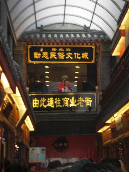 99.09.13.北京大柵欄內.JPG