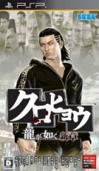 黑豹 人中之龍新章.png