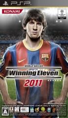 世界足球競賽 2011.jpg