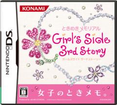 純愛手札 Girl's Side 3rd Story.jpg