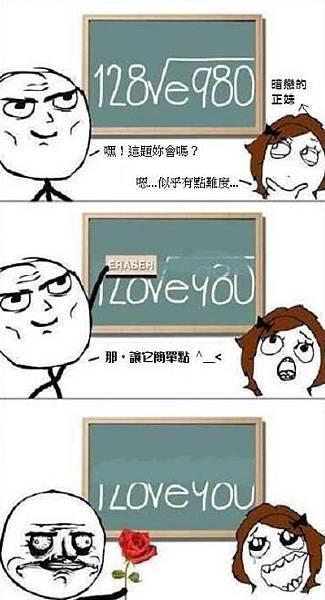 數學可以把妹