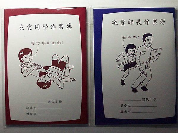小學作業簿1