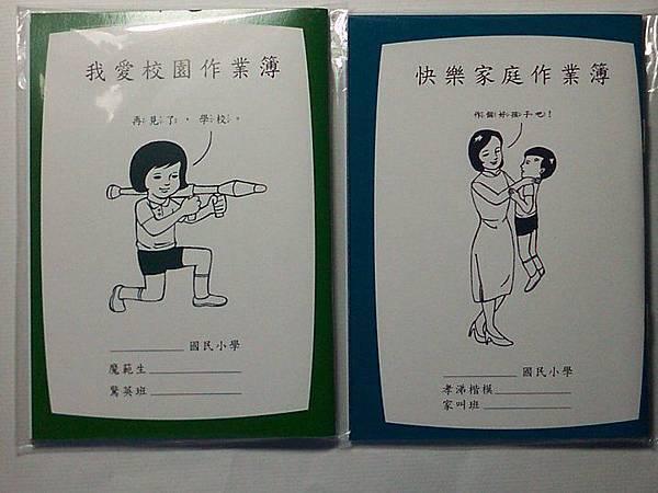 小學作業簿2