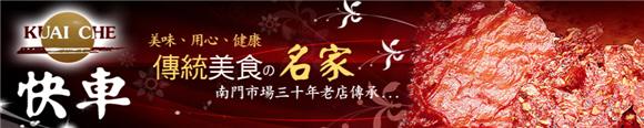 【快車肉乾】南門市場30年老店 百大部落客推薦
