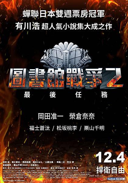 【圖書館戰爭2 最後任務】網路用海報.jpg