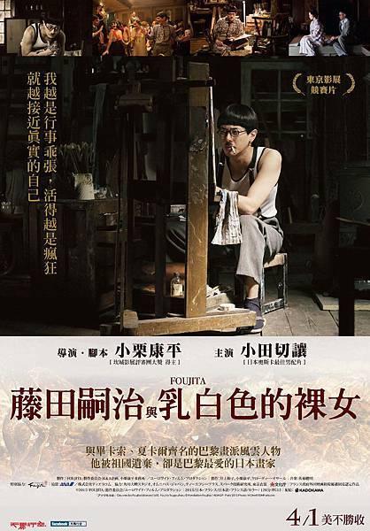【藤田嗣治與乳白色的裸女】中文海報.jpg