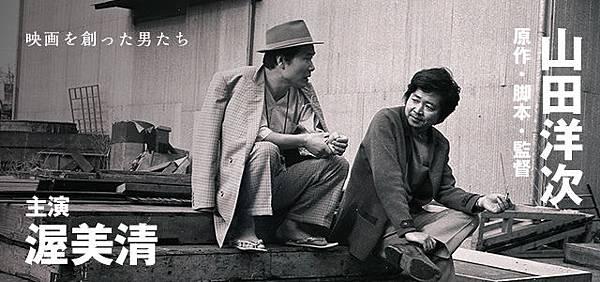 山田洋次與渥美清_圖片來源松竹電影男人真命苦官方HP.jpg