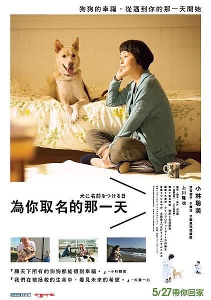 【為你取名的那一天】中文版海報.jpg