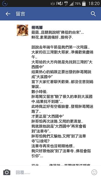 Screenshot_2016-06-12-18-20-40.png