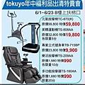 TOKUYO.jpg