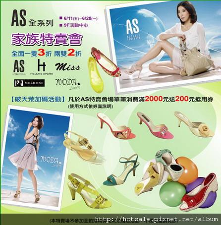 as女鞋特賣.jpg