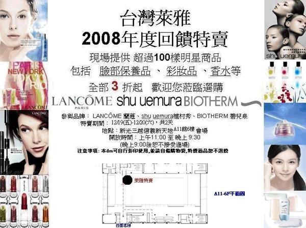 萊雅集團化妝品特賣會
