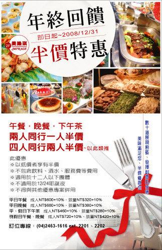 台中福華美樂琪餐廳