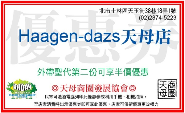 Haagen-Dazs 冰淇淋優惠卷