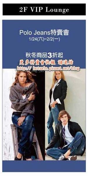 polo jeans特賣會