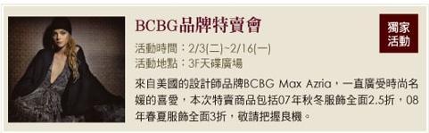 BCBG特賣會(家庭生活便利http://hotsale.pixnet.net/blog/post/24194794)