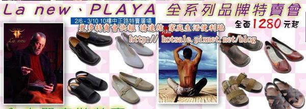 la new特賣會(家庭生活便利貼http://hotsale.pixnet.net/blog/post/24203930)