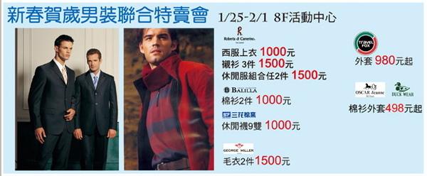 男裝特賣會(家庭生活便利貼http://hotsale.pixnet.net/blog/post/24202574)