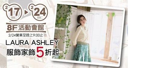 LAURA ASHLEY特賣(家庭生活便利貼http://hotsale.pixnet.net/blog/post/24236797)