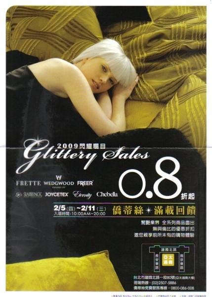 僑蒂絲寢具特賣0.8折(家庭生活便利貼http://hotsale.pixnet.net/blog/post/24239182)