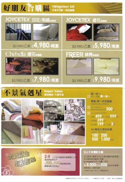 僑蒂絲寢具(家庭生活便利貼http://hotsale.pixnet.net/blog/post/24239182)