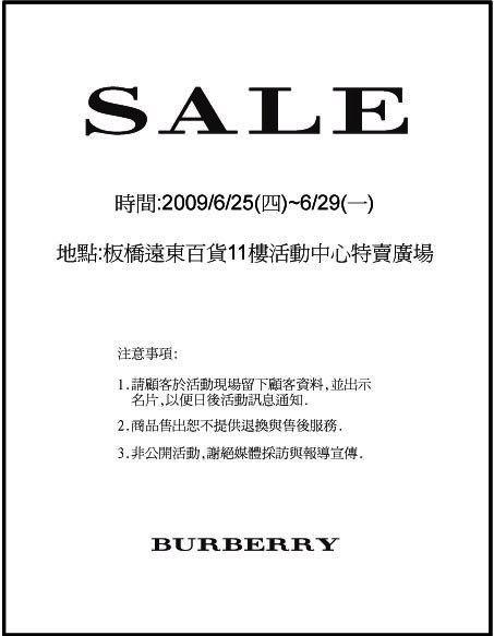 Burberry特賣