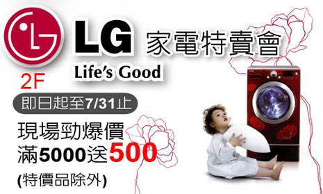 LG家電特賣會