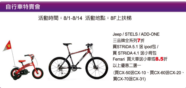 自行車特賣