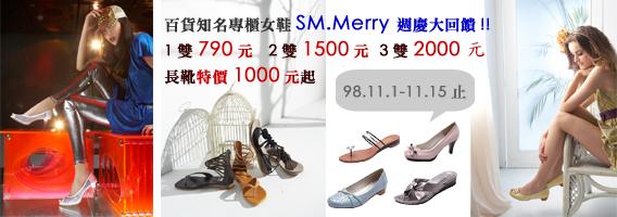 女鞋特賣會