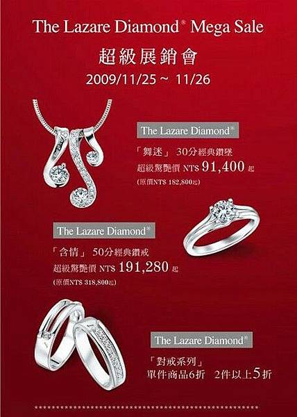 Just Diamond特賣.jpg
