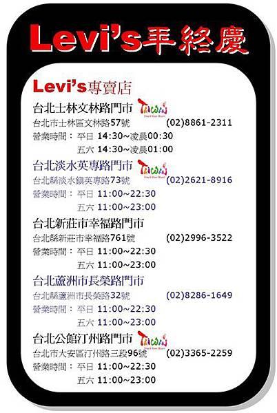 levis牛仔褲.jpg