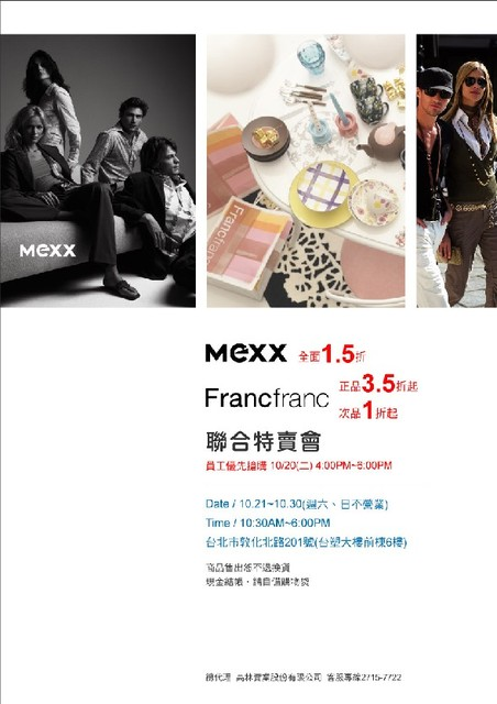 MEXX特賣