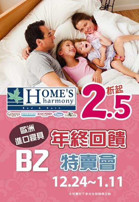 HOMES寢具