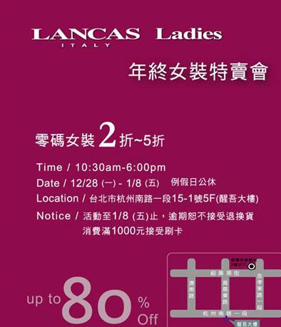 LANCAS特賣會.jpg