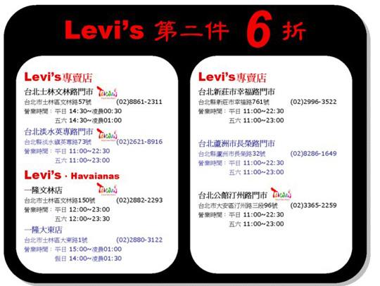 LEVIS特賣.jpg
