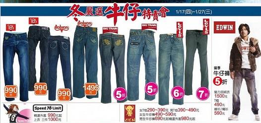 牛仔褲特賣會