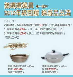 鵝媽媽鍋具