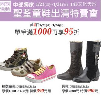 童鞋特賣.jpg