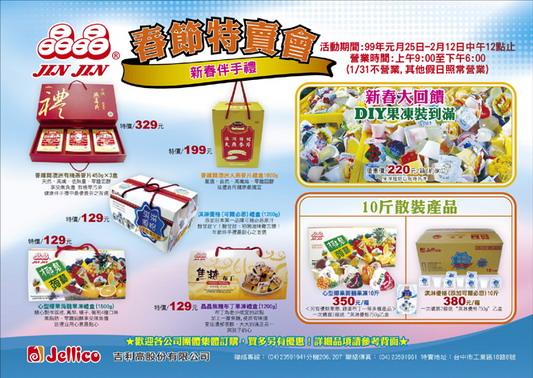 晶晶果凍特賣會.jpg