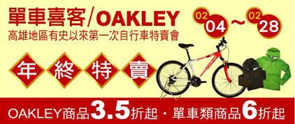 單車喜客.jpg