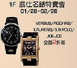 手錶特賣.jpg