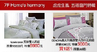 Home's harmony.jpg