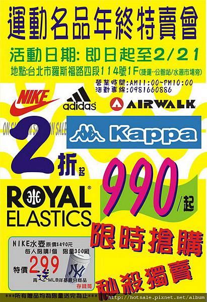 運動鞋特賣.jpg