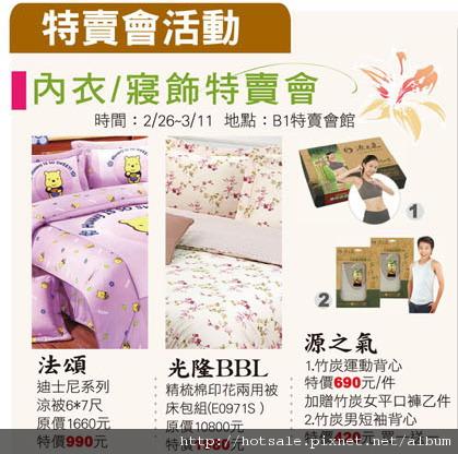 寢飾特賣.jpg